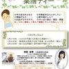 名古屋市内で薬膳ティー講座!!の画像
