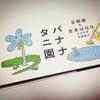 「バナナタニ園」いよいよ発売!の画像