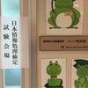 日本情報処理検定がありましたの画像