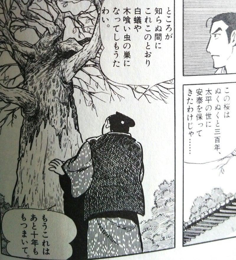 ○陽だまりの樹(1―8) @手塚治虫 ...