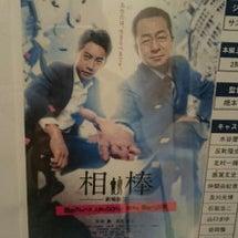 「相棒劇場版」観賞(…