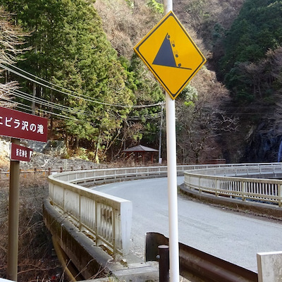 相模原市のエビラ沢の滝の記事に添付されている画像