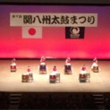 関八州太鼓祭り