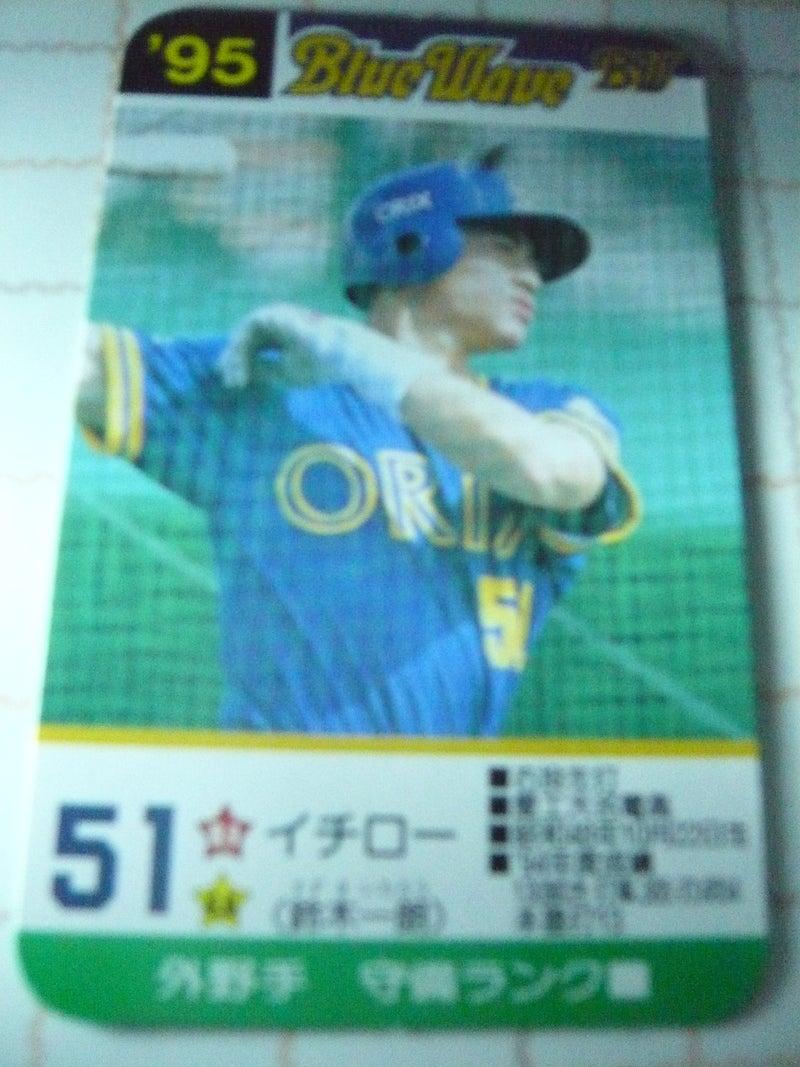 タカラのプロ野球カード パ・リーグ最強打線(個人的選出) | phoのブログ