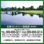 愛媛県オープンゴルフ…