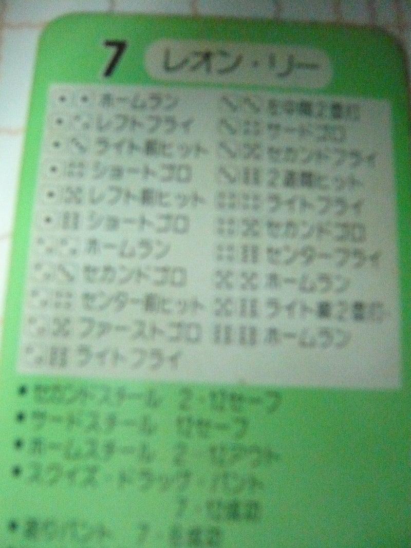 タカラのプロ野球カード パ・リーグ最強打線(個人的選出)   phoのブログ