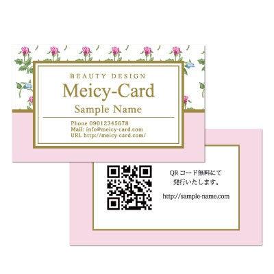 ネイルショップカード作成,ご予約カード作成印刷