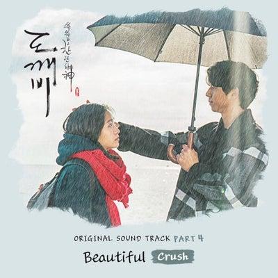 [Kpop歌詞]Beautiful / Crush(크러쉬)-AiAiの記事に添付されている画像
