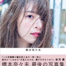 乃木坂46 橋本奈々…