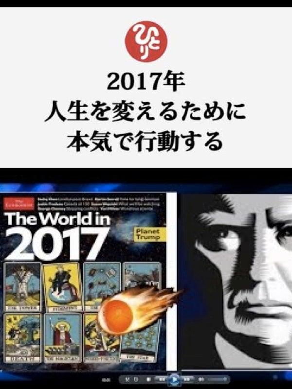 HitoTru2017