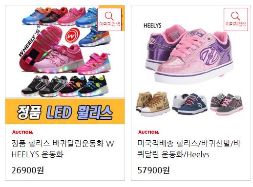 wheely heely 靴 purchase c27ba 7c530
