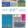 韓国刺繍博物館からの…