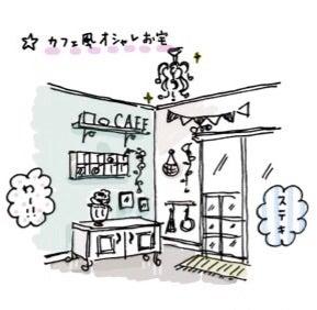 イラスト生活 カフェ風住宅 Pinkrock絵日記