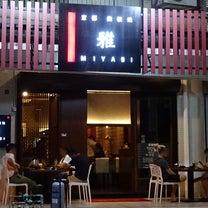 京都鉄板焼き 雅(MIYABI)~鉄板焼き・お好み焼きの記事に添付されている画像