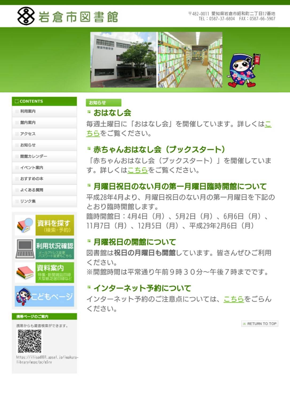 岩倉市図書館ホームページ♪
