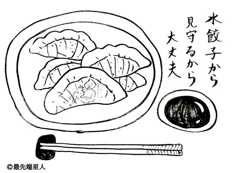 水餃子シュールでユニークなイラストを描く筆ペン画家の最先端星人