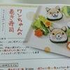 ワンちゃんの巻き寿司☆彡の画像