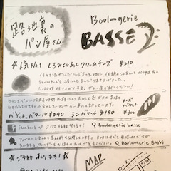 Boulangerie BASSE
