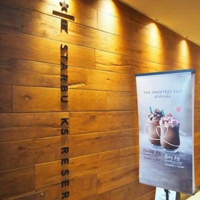 スターバックス香港のリザーブ店で買ったものの記事に添付されている画像