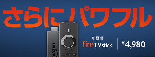 Amazon Fire TV Stick Newモデル