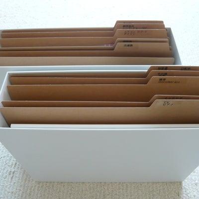 ●我が家の書類整理は無印良品のファイルボックスとクリアファイルの記事に添付されている画像