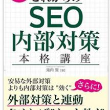 新SEO書籍・本出版…