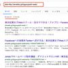 自分のブログ・ホームページが検索エンジンにのっているを簡単に調べる方法の画像
