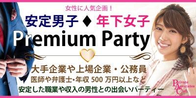 プレミアムパーティー@札幌