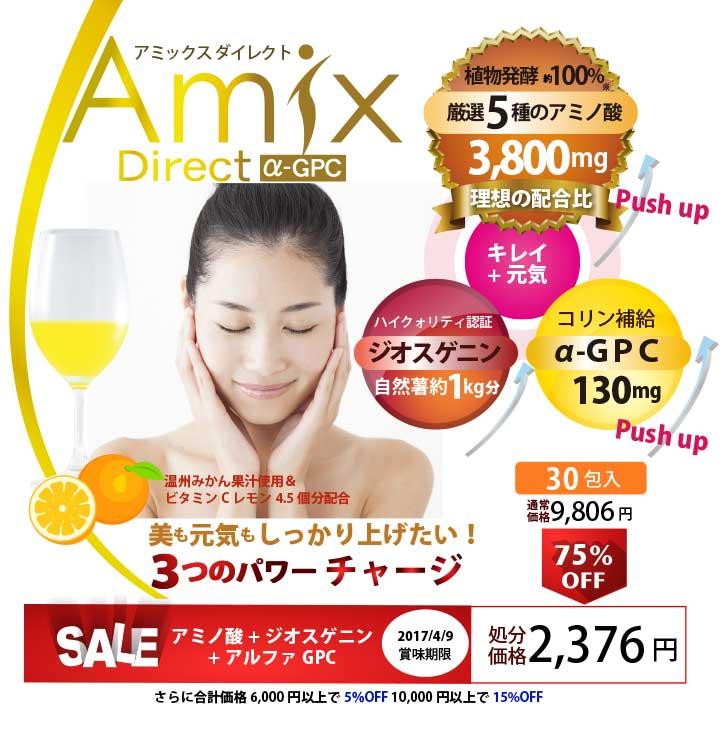 アミノ酸 美容 サプリ