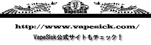 VapeSick Official Web Site