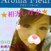 大宮アロマフルール相沢しずかblog1311☆【ありがとうございます】の画像