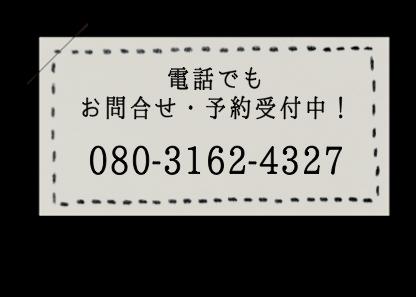 ※電話番号バナー