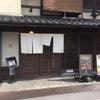 京の禅 車 地鶏のお店の画像