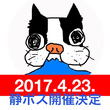 静岡ボステリオフ会2…