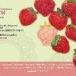 苺!イチゴ!いちごま…
