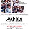 Ad:libiアドゥリビ サクセス・ストーリー セミナー (2017/3/7開催)の画像