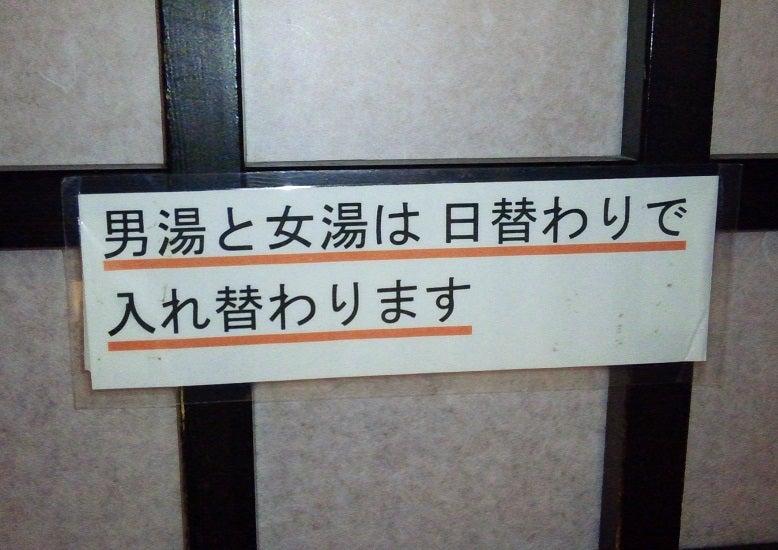 薬師の湯★男湯入口