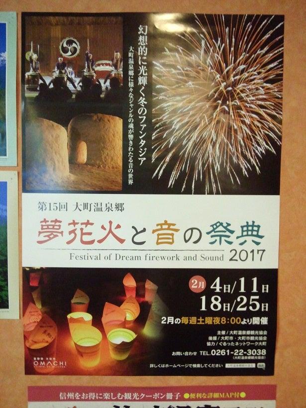 薬師の湯★夢花火と音の祭典ポスター