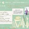 hatao&namiライブ開催のお知らせの画像