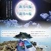 26日魚座新月&金環日食が楽しみ ♡の画像