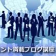 最近の「転職のヒント…