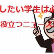 日本の現状を知る…耕…