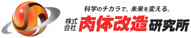 株式会社肉体改造研究所