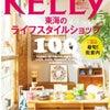 KELLy最新号発売中!東海エリアのライフスタイルショップ大特集の画像