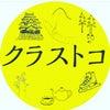 豊橋市のライフスタイルを応援する〈クラストコ〉インスタグラム始動!の画像