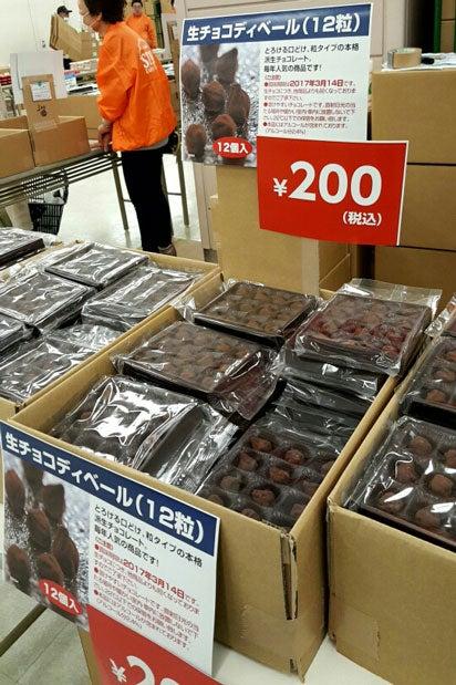 アウトレット チョコレート 芥川 製菓 偶然みつけたチョコレートの工場直売