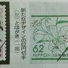新62円はがき&切手☆の画像