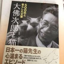 『大佛次郎と猫500…