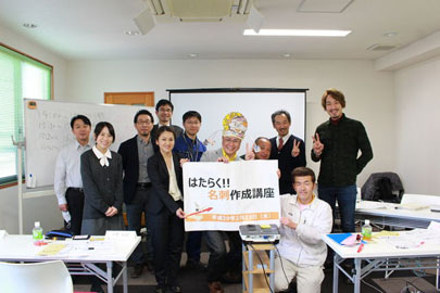 売れる名刺セミナー in 浜松の記念写真