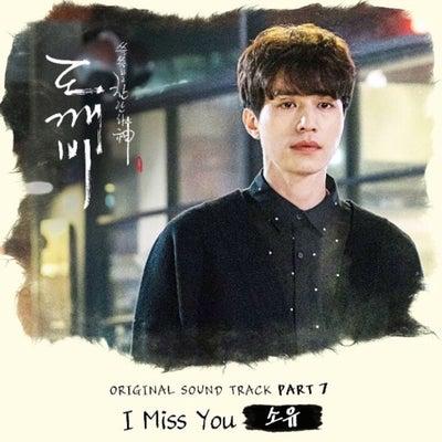 [kpop歌詞]I Miss You / 소유(ソユ)-AiAiの記事に添付されている画像